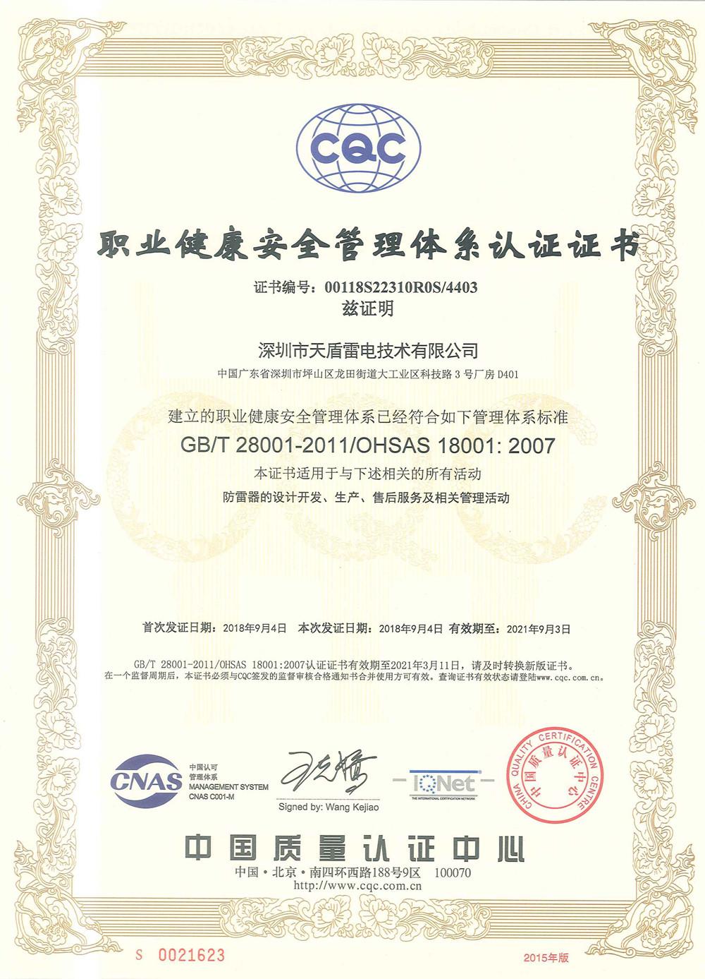职业健康安全体系证书-1_副本.jpg