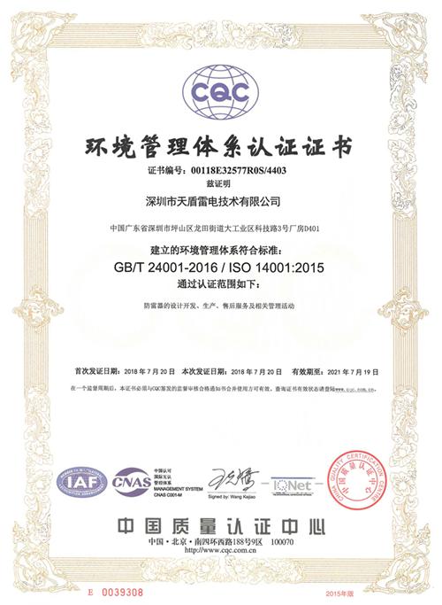 环境管理认证体系_副本_副本_副本.png